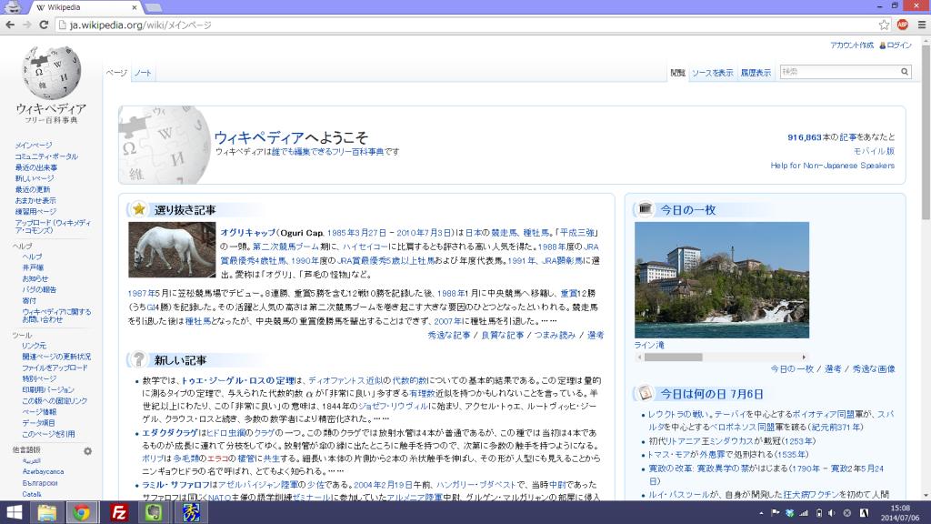 Wikipediaから考える仲間作り